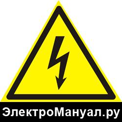 Руководство электрика
