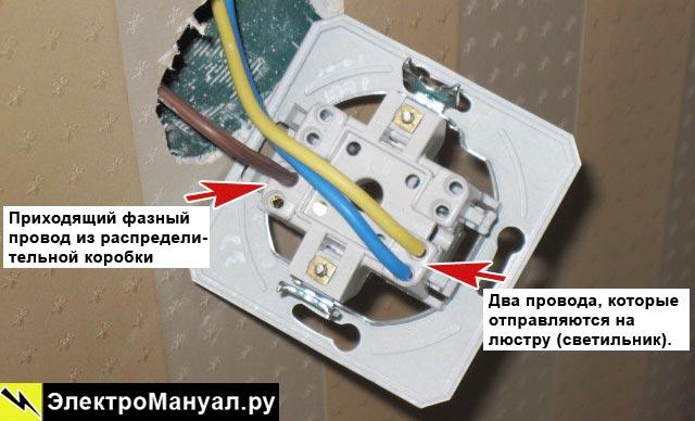 Как подключить двухклавишный выключатель