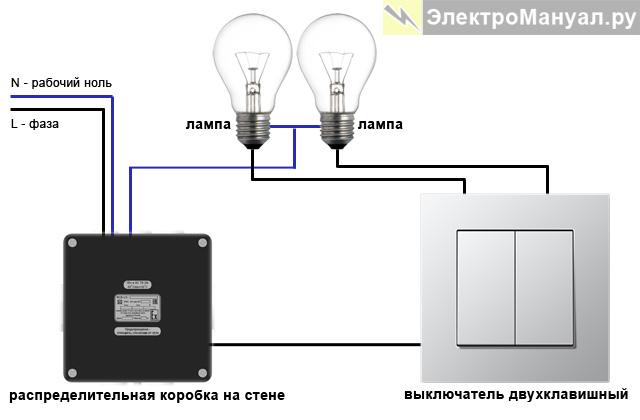 подключения двойного выключателя