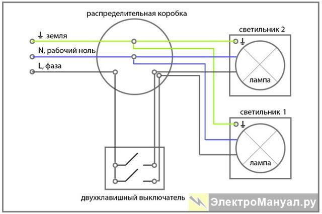схема подключения двойного выключателя к двум люстрам