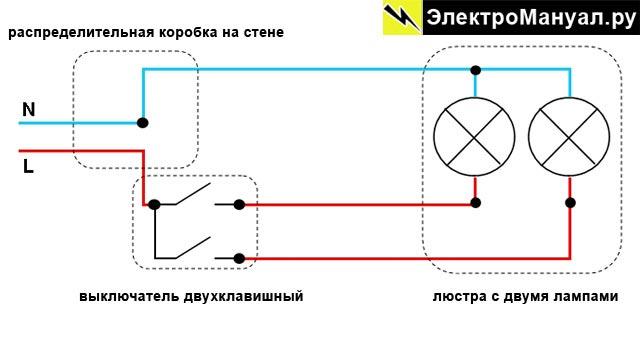 Как подключить двойной выключатель к люстре