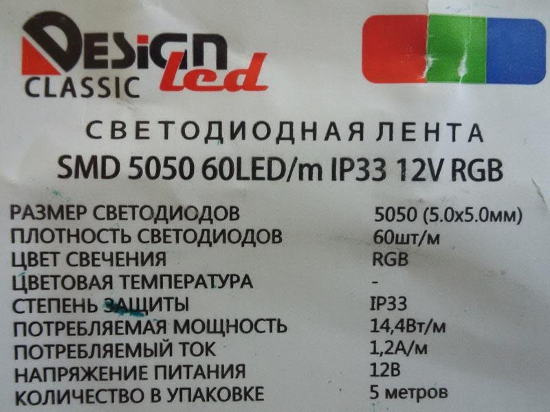 Маркировка LED лент на упаковке.