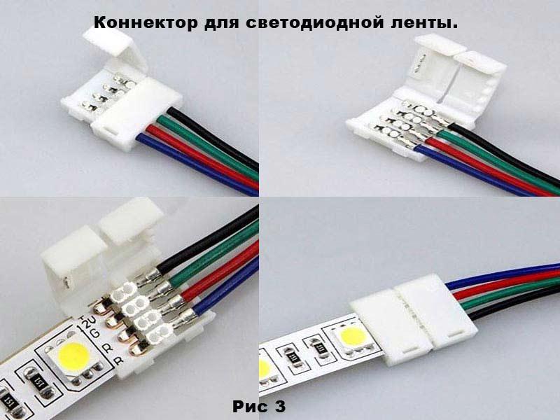 соединение светодиодной ленты коннектором