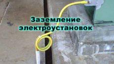 способы заземление электроустановок